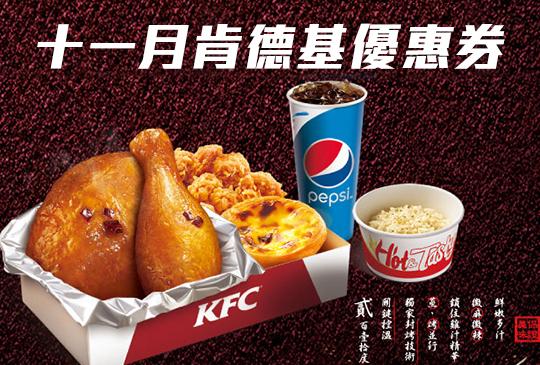 【肯德基KFC優惠券】11月肯德基優惠代號、折價券、coupon來囉