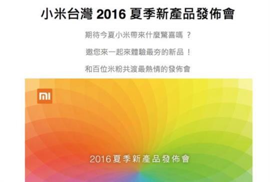 小米 Max、手環 2 可望亮相,台灣小米宣佈 7/7 舉辦夏季新品發表會
