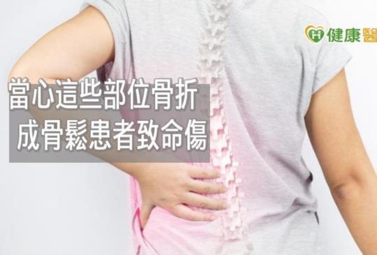 老後身高少4公分要注意 骨鬆患者當心易骨折「3部位」