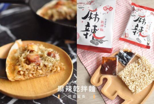 網購速食麵吃辣團友必吃【好記麻辣乾拌麵】