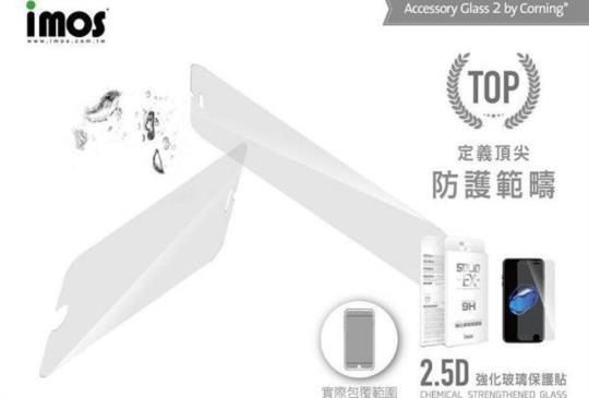 Imos 發表 iPhone 6S/7 專用康寧玻璃保護貼