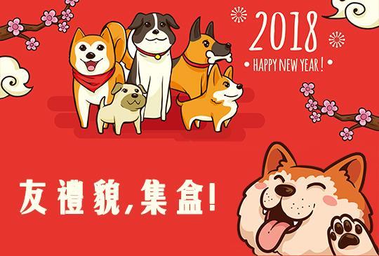 2018有『狗』旺!北高串聯一起做個友禮貌主人!