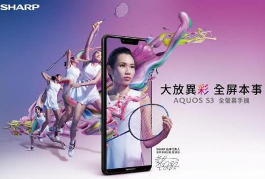 全螢幕 SHARP AQUOS S3 台灣大哥大 4 月獨家開賣