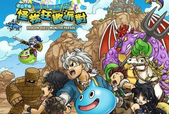日本國民手遊《勇者鬥惡龍 怪物狂歡派對》在台正式登場