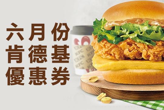 【肯德基KFC優惠券】6月肯德基優惠代號、折價券、coupon來囉