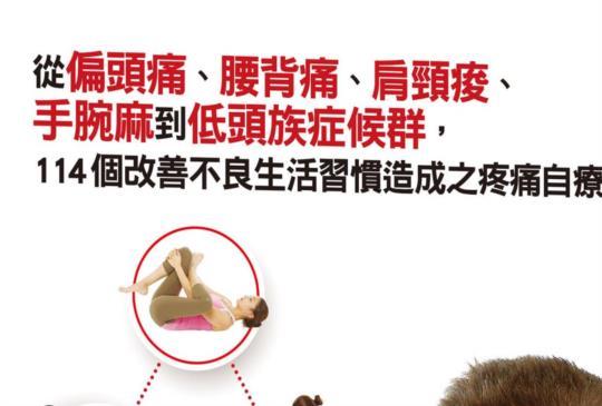 【保持正確體態,就能免於疼痛:《痛症按摩拉筋全書》】