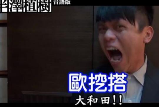 【10秒影展】 半澤直樹台語版