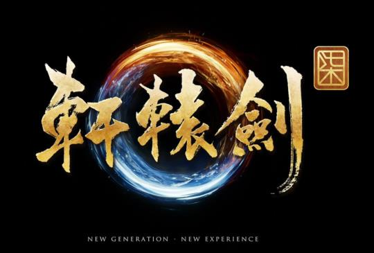 劍的傳說經典續作《軒轅劍柒》正式立項,遊戲時空背景設定曝光