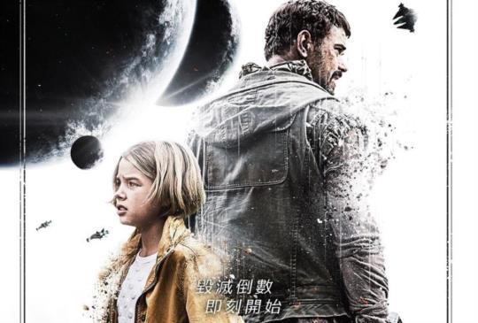 【新聞】《星際異攻隊2》特效團隊打造太空異世界版《越獄風雲》全新科幻史詩《星際叛將:歐西里斯之子》