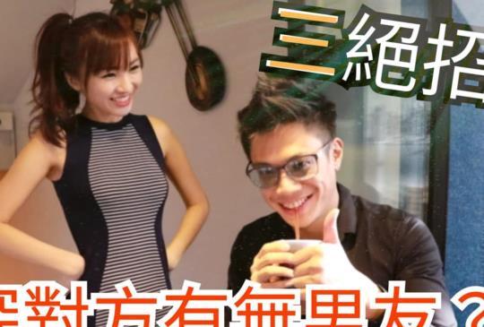【黑男壽司新劇場】 試探對方有無男友 三絕招