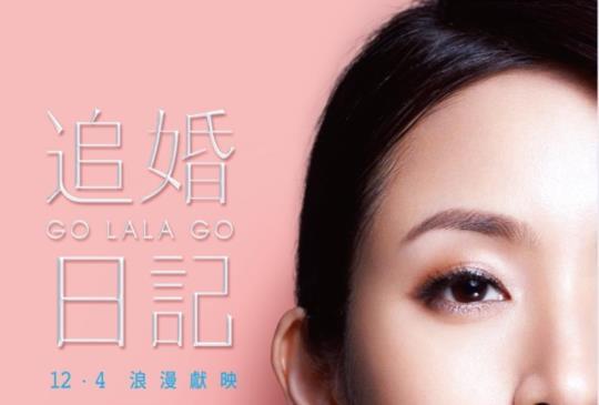 【《追婚日記》導演安竹間率周渝民、林依晨、陳柏霖現身北京發布會!】