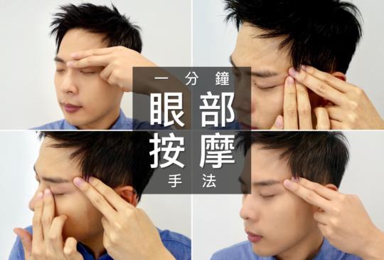 【一分鐘,眼部按摩手法!】別讓雙眼透露妳的年齡,3動作立刻打造逆齡美眼!