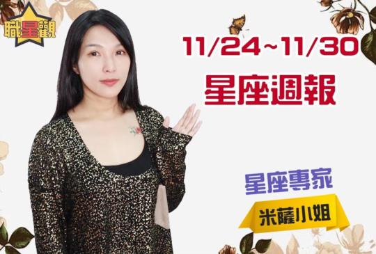 11/24-11/30 米薩小姐的星座周運