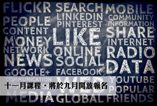 【行銷學院】下半年度 社群網戰養成班 Part 4 - 社群廣告投遞實務