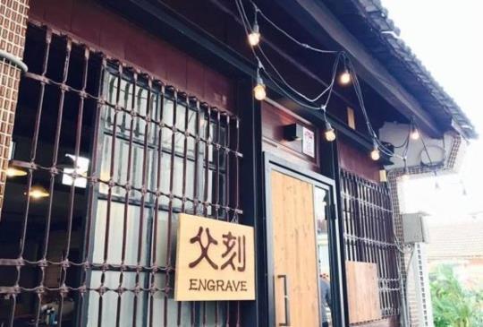 傳承老屋新一代的記憶 愜意文青風的碧霞街