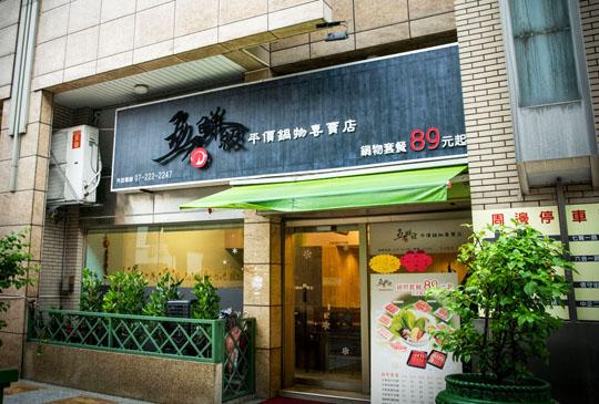 89元高雄五星級的小火鍋 【五鮮級平價鍋物】