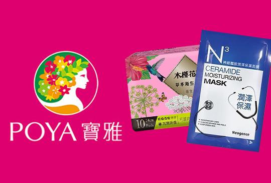 【寶雅POYA】眾多免費贈品限時兌換不要錯過!黑人牙膏、衛生棉和面膜送給你!(9-10月)