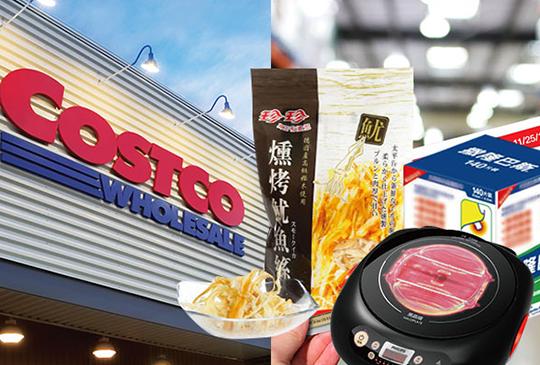 【Costco好市多12月優惠】2020特價商品DM、線上購物折扣碼、優惠商品懶人包通通有!