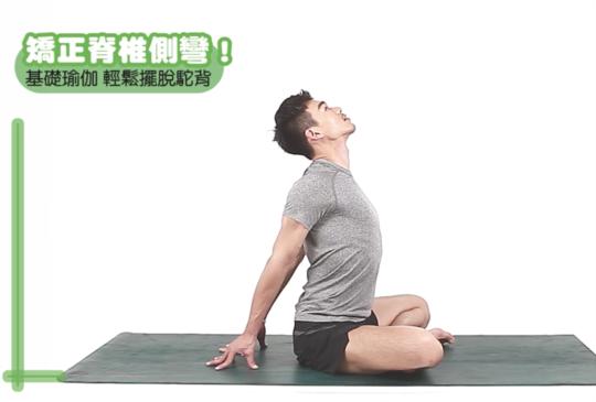 【脊椎側彎】改善側彎與駝背的進階練習!