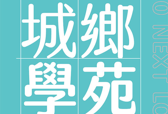 2020城鄉學苑中區公開班(免費課程)