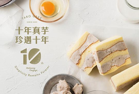 【不二緻果贈蛋糕活動】來自甲仙產地直送的新鮮大芋頭,十年真芋活動開跑!一起揪團來吃!