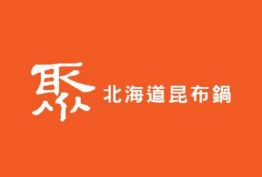 【連鎖】聚北海道昆布火鍋-壽星專屬優惠
