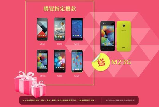 【好康】M2 3G 免費帶回家!InFocus 再度推出買一送一活動
