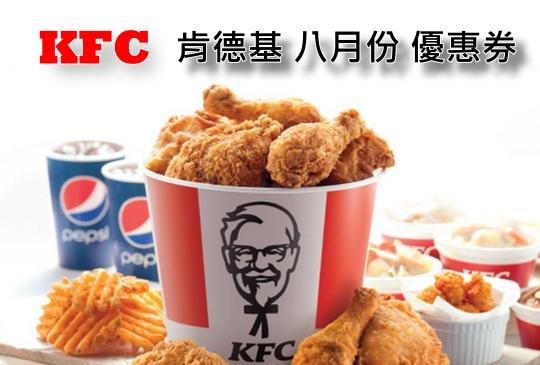 【肯德基KFC優惠券】8月肯德基優惠代號、折價券、coupon來囉