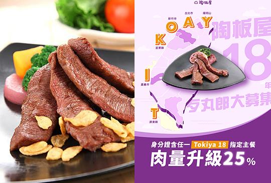 【陶板屋】來玩身分證對對碰吃好吃滿!誰可以增加牛排肉量25%?