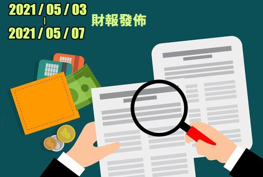 上市公司財報發佈日期 2021/05/03 ~ 2021/05/07