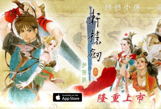 《軒轅劍參 雲和山的彼端》iOS版正式上架