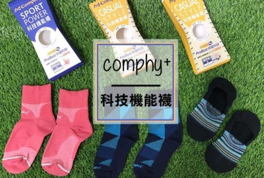 【除臭襪點評】阿瘦新品牌Comphy+除臭襪拔頭籌 讓你再也沒有選擇困難