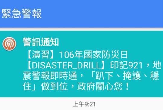 未收到921全國防災告警簡訊,中華電信解釋:4G 系統解碼出現問題