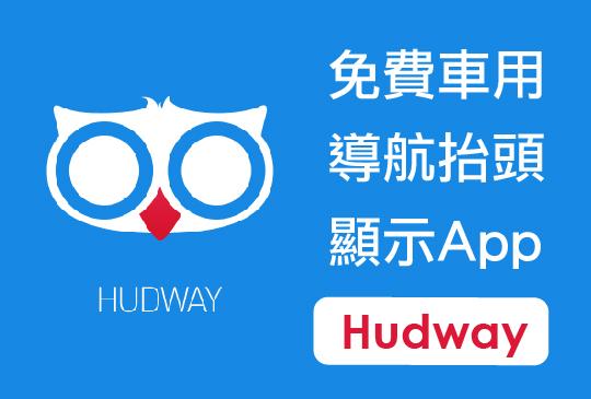 不一樣的免費車用導航,Hudway 將你手機化身為抬頭顯示器