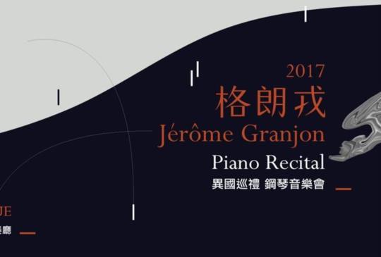 【異國巡禮】象徵、詩意與浪漫~2017格朗戎鋼琴音樂會