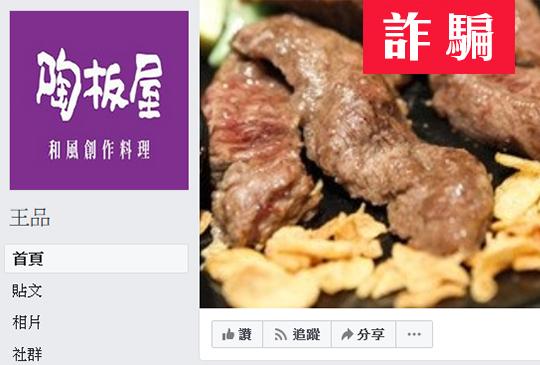 【詐騙提醒】歡慶陶板屋在台25年,免費「雙人份餐卷」是假的!