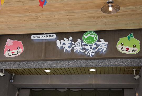 品嚐傳統日本茶道之美以及在地台灣茶就在【咲樂茶房】