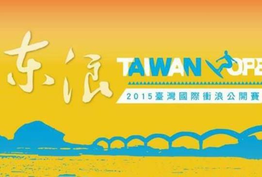 2015臺灣國際衝浪公開賽 11/25-11/29即將展開