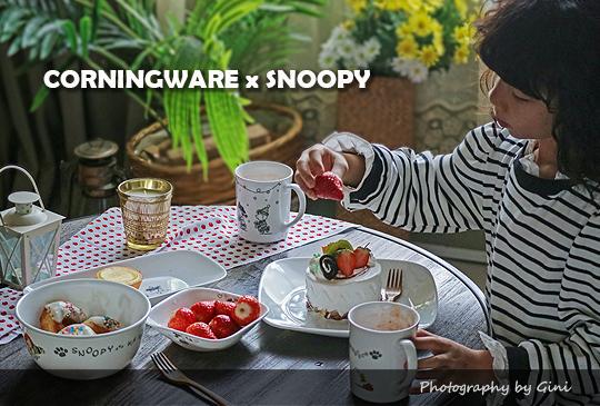 【 康寧 Corningware X SNOOPY 期間限定聯名款 】全面攻佔,碗櫥拉警報!