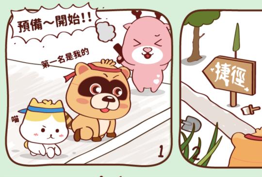 第【37】集-龜兔賽跑之熊貓奔跑