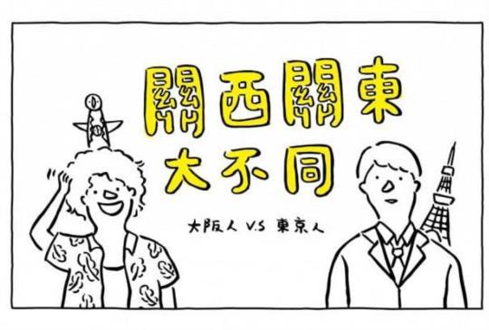 Matcha畫日本:東京人、大阪人大不同?有趣圖解告訴你