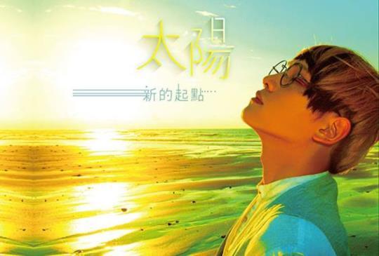 【新聞】邱振哲《太陽·新的起點》正式出道演唱會 ,你有聽過夢想實現的聲音嗎?
