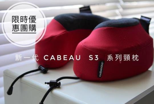 旅行好物【Cabeau旅行用記憶頸枕 S3】讓你旅程睡好睡滿!