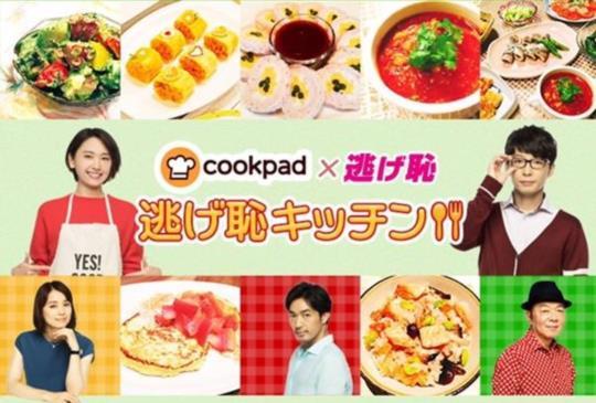 【月薪嬌妻私房食譜大公開,跟著結衣製作美味家常菜】