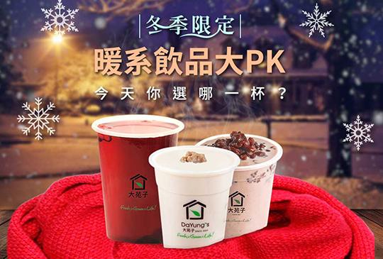 【大苑子DaYungs.tea】鮮果系茶飲12月份優惠券!