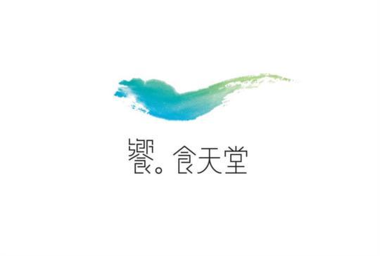 【連鎖】饗食天堂--憑券+身份證 當周壽星95折