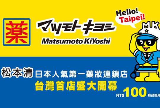 【松本清】台灣店盛大開幕,限定紀念袋&百元禮券大方送! 刷台新卡還有來店禮!