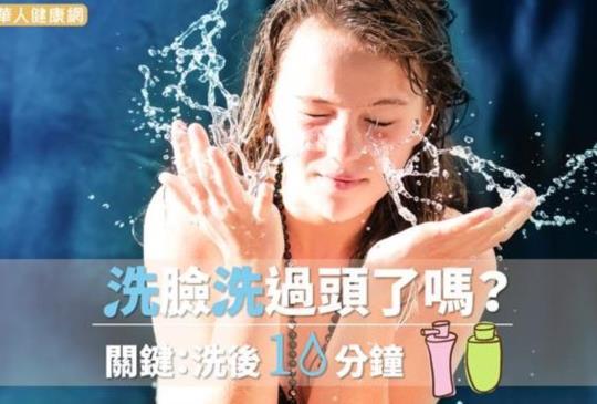 【洗臉洗過頭了嗎?關鍵:洗後10分鐘】