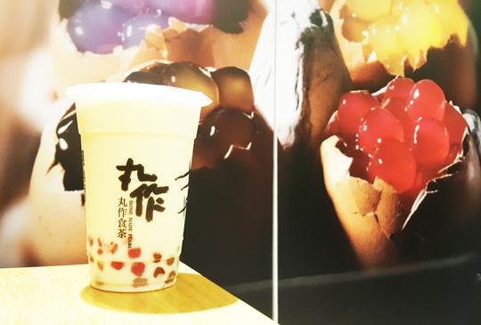 世界首創多色新鮮珍珠玩味百變,職人系限定茶飲「丸」開登場!