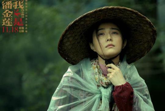 【《我不是潘金蓮》男人作主的世界,女人不肯屈服的罪名】